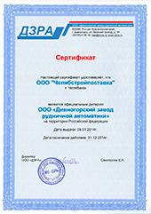 Сертификат о дилерстве